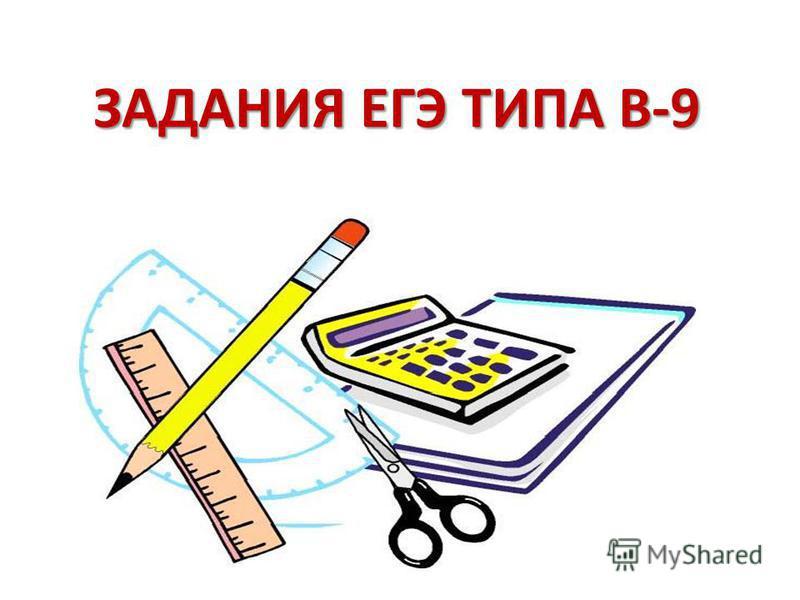 ЗАДАНИЯ ЕГЭ ТИПА В-9