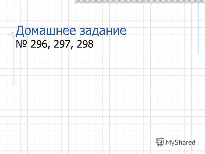 Домашнее задание 296, 297, 298