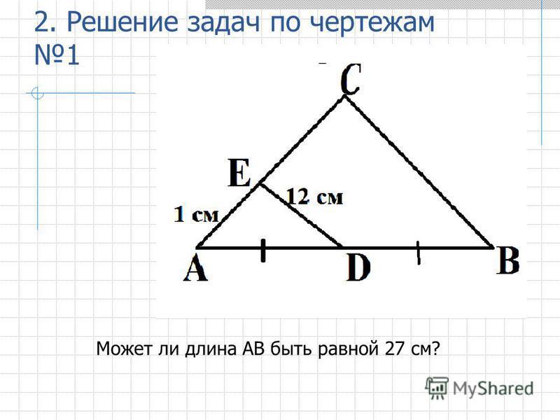 2. Решение задач по чертежам 1 Может ли длина АВ быть равной 27 см?