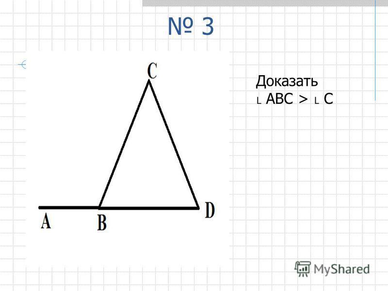 3 Доказать ABC > C