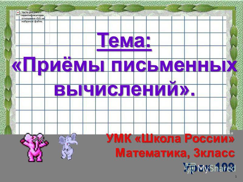 Тема: «Приёмы письменных вычислений». УМК «Школа России» Математика, 3 класс Урок 109 1