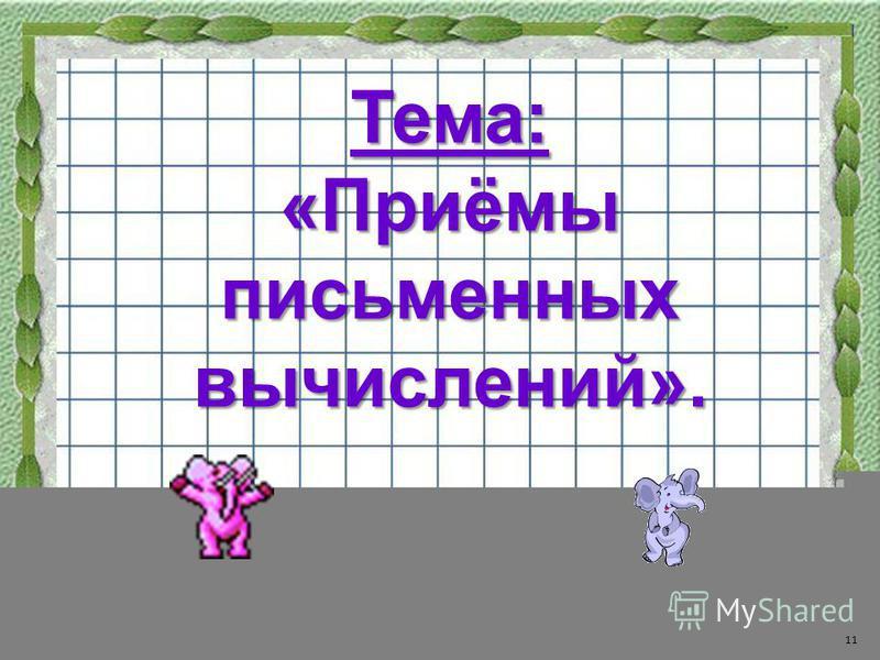 Тема:«Приёмы письменных вычислений». 11