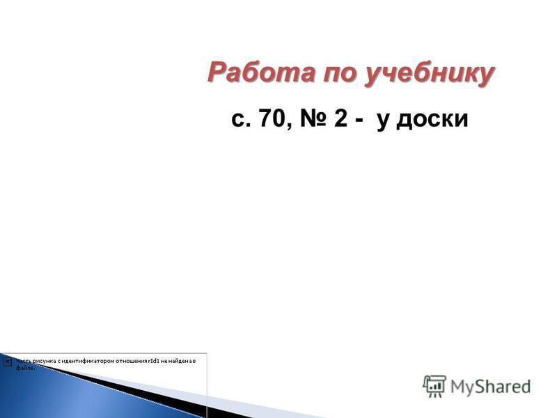 Работа по учебнику с. 70, 2 - у доски