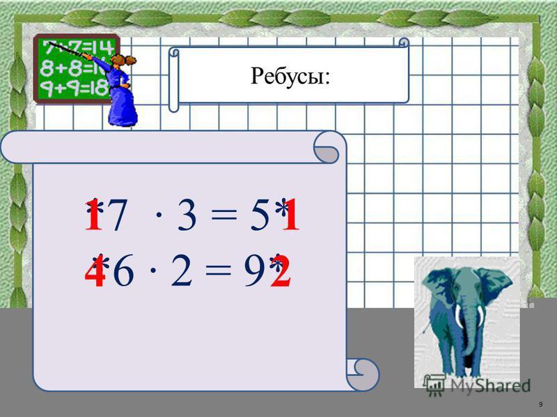 Ребусы: *7 · 3 = 5* *6 · 2 = 9* 1 4 2 9