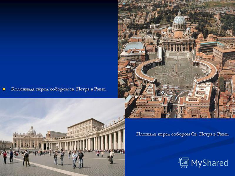 Площадь перед собором Св. Петра в Риме. Колоннада перед собором св. Петра в Риме. Колоннада перед собором св. Петра в Риме.