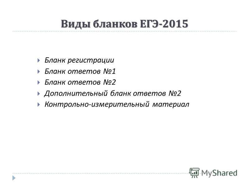 Виды бланков ЕГЭ -2015 Бланк регистрации Бланк ответов 1 Бланк ответов 2 Дополнительный бланк ответов 2 Контрольно - измерительный материал