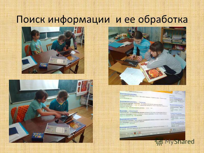 Поиск информации и ее обработка