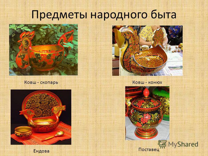 Предметы народного быта Ковш - скобарь Ковш - конюх Ендова Поставец