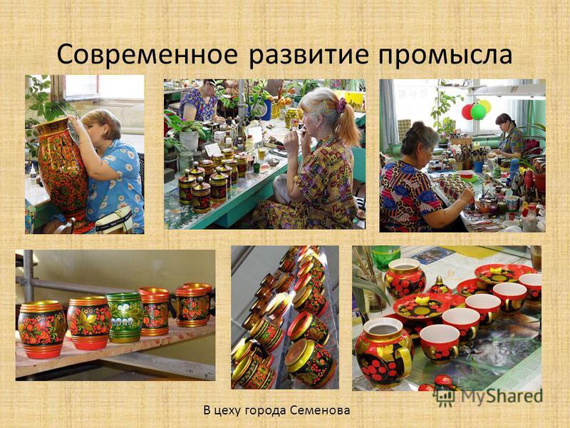 Современное развитие промысла В цеху города Семенова