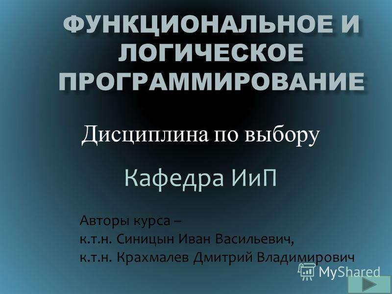 Дисциплина по выбору Кафедра ИиП Авторы курса – к.т.н. Синицын Иван Васильевич, к.т.н. Крахмалев Дмитрий Владимирович