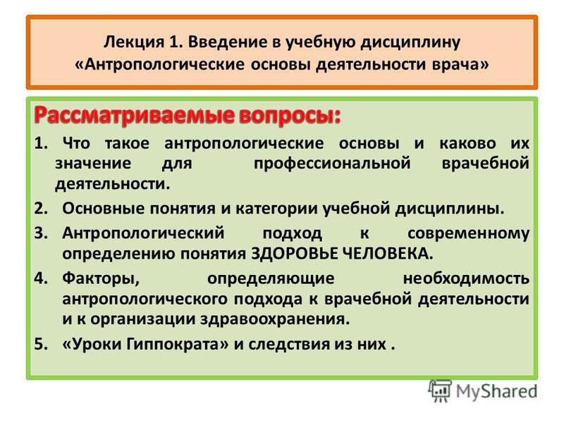 Лекция 1. Введение в учебную дисциплину «Антропологические основы деятельности врача»