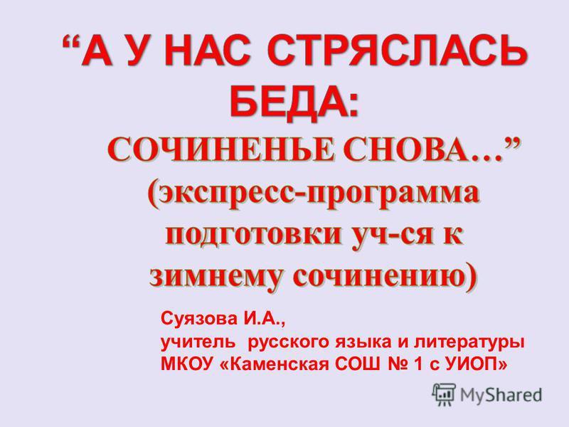 Суязова И.А., учитель русского языка и литературы МКОУ «Каменская СОШ 1 с УИОП»