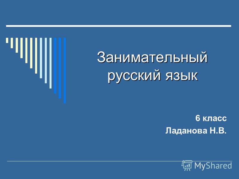 Занимательный русский язык 6 класс Ладанова Н.В.