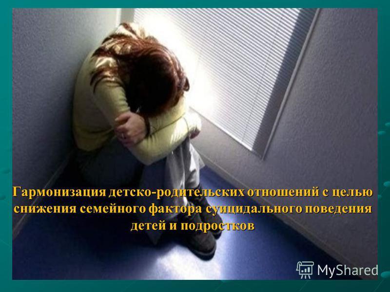 Гармонизация детско-родительских отношений с целью снижения семейного фактора суицидального поведения детей и подростков
