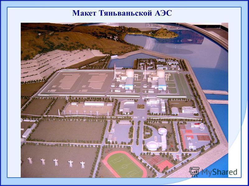 Макет Тяньваньской АЭС