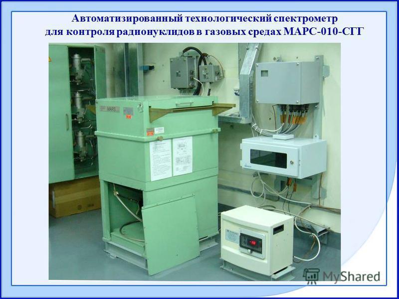 Автоматизированный технологический спектрометр для контроля радионуклидов в газовых средах МАРС-010-СГГ