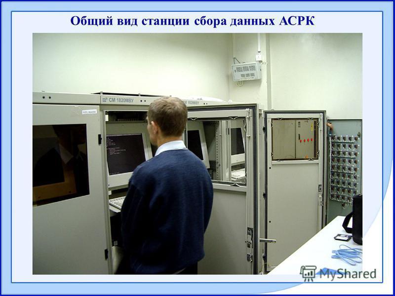 Общий вид станции сбора данных АСРК