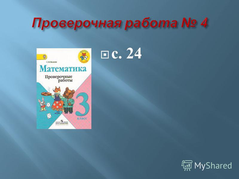 с. 24