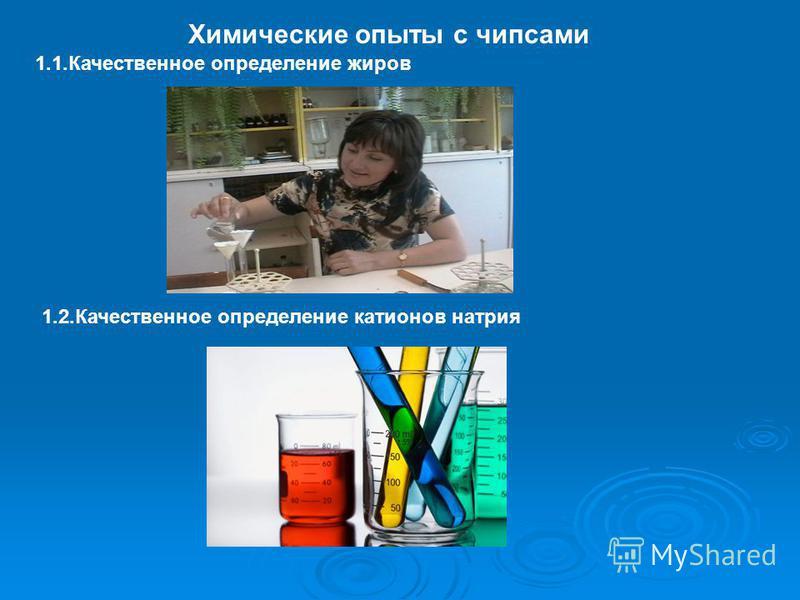 Химические опыты с чипсами 1.1. Качественное определение жиров 1.2. Качественное определение катионов натрия