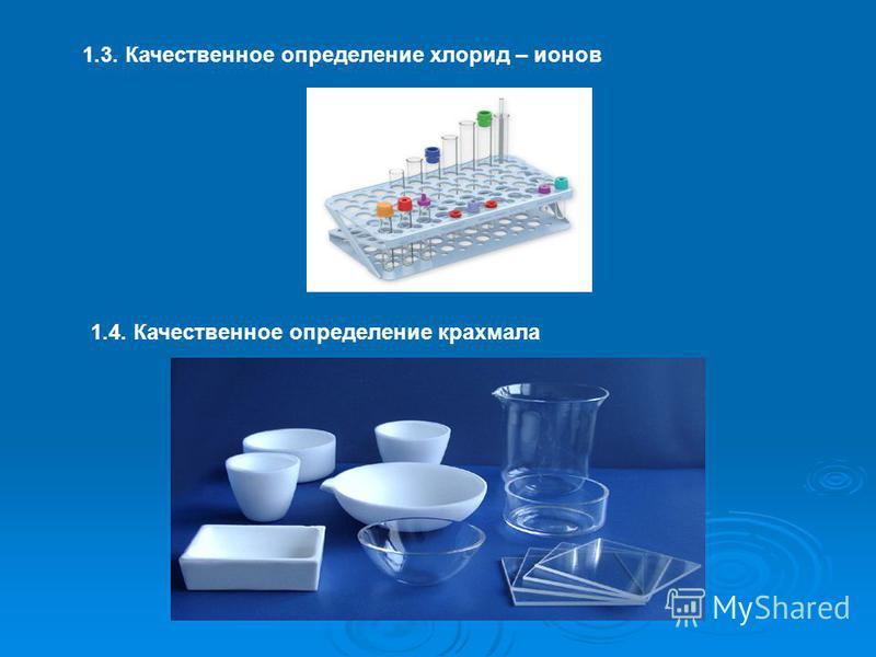 1.3. Качественное определение хлорид – ионов 1.4. Качественное определение крахмала