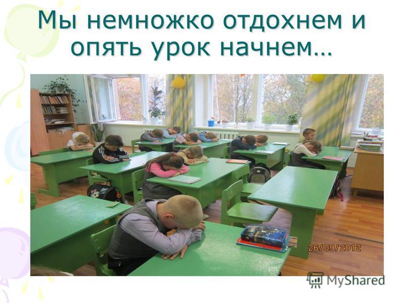 Мы немножко отдохнем и опять урок начнем…