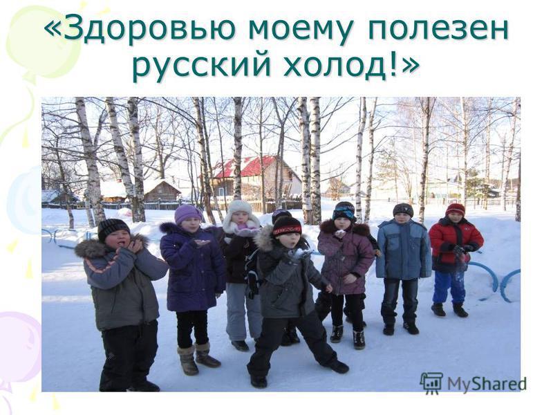 «Здоровью моему полезен русский холод!»
