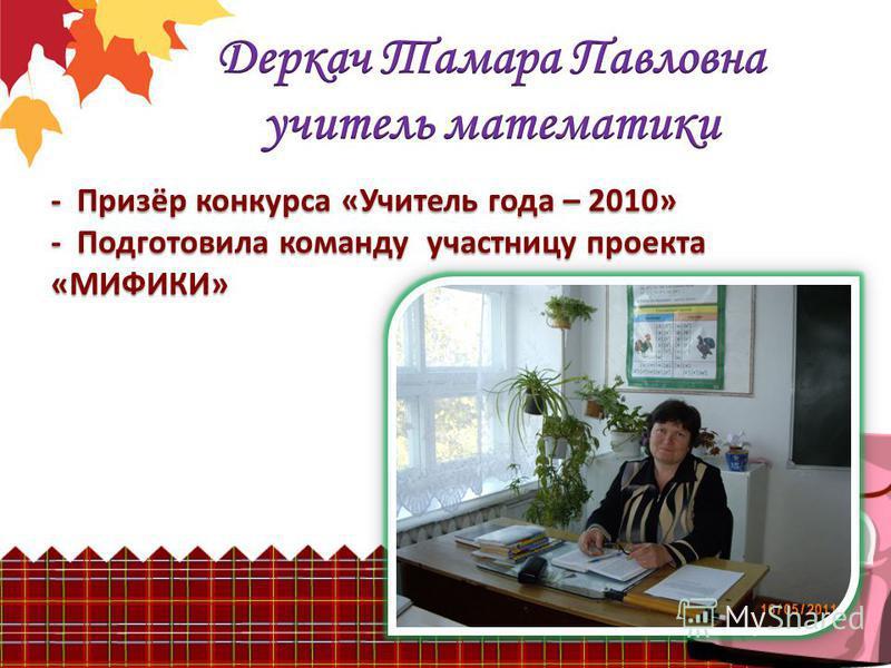 - Призёр конкурса «Учитель года – 2010» - Подготовила команду участницу проекта «МИФИКИ»