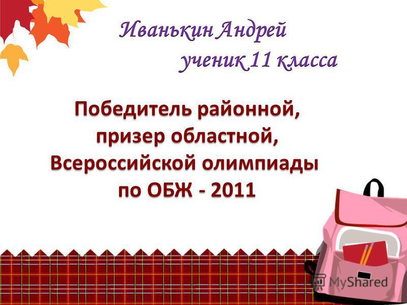 Победитель районной, призер областной, Всероссийской олимпиады по ОБЖ - 2011
