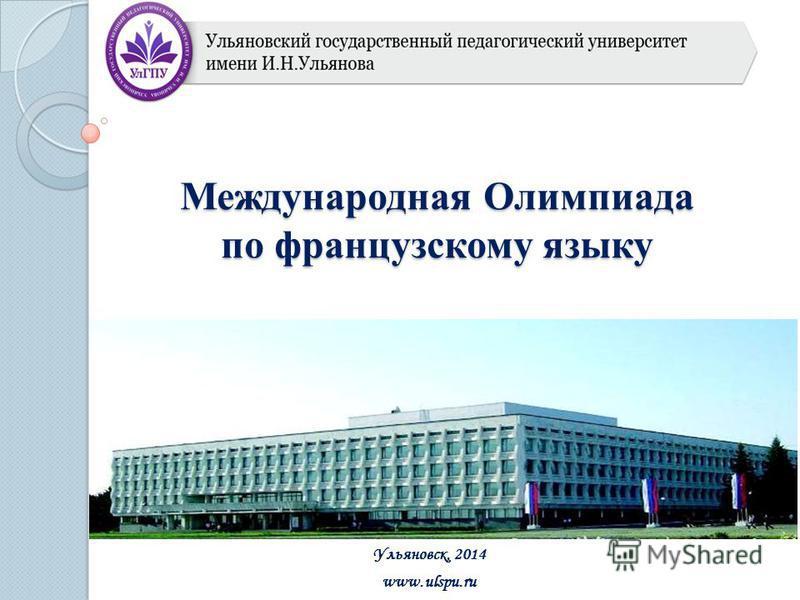 Международная Олимпиада по французскому языку Ульяновск, 2014 www.ulspu.ru