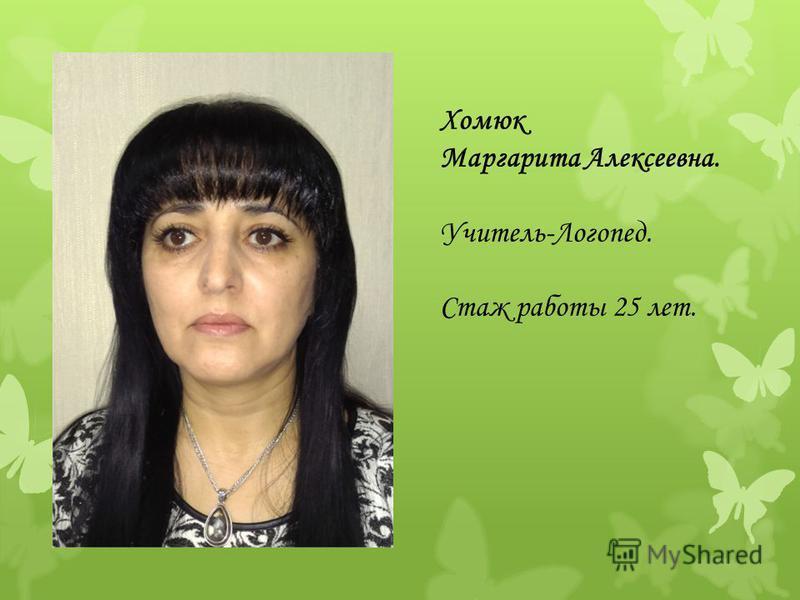Хомюк Маргарита Алексеевна. Учитель-Логопед. Стаж работы 25 лет.