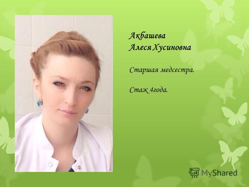 Акбашева Алеся Хусиновна Старшая медсестра. Стаж 4 года.