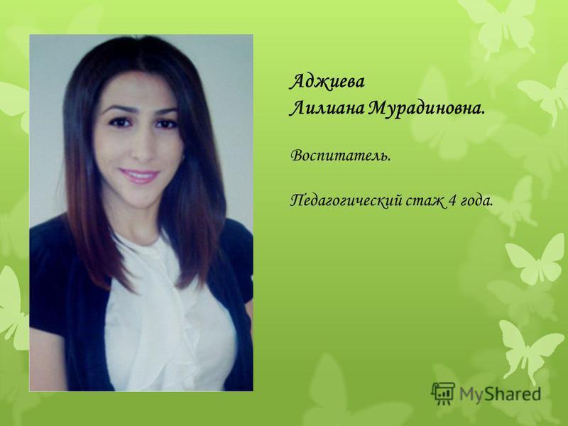 Аджиева Лилиана Мурадиновна. Воспитатель. Педагогический стаж 4 года.