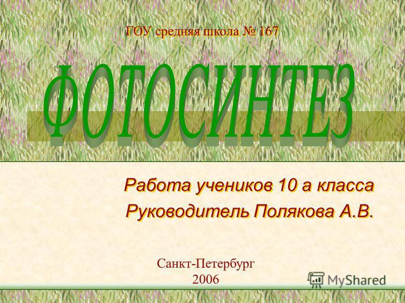 Работа учеников 10 а класса Руководитель Полякова А.В. Работа учеников 10 а класса Руководитель Полякова А.В. ГОУ средняя школа 167 Санкт-Петербург 2006