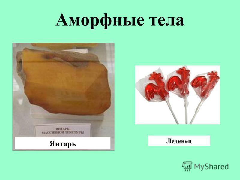 Аморфные тела Янтарь Леденец