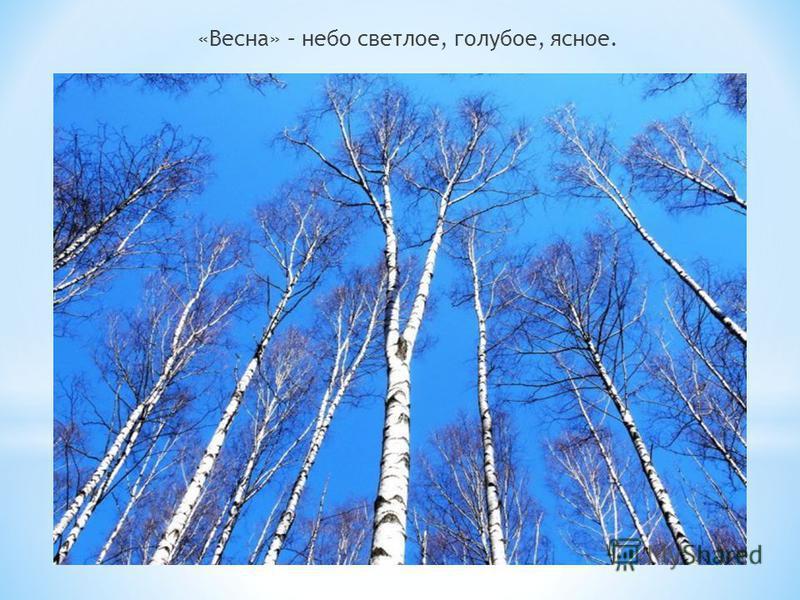 «Весна» – небо светлое, голубое, ясное.
