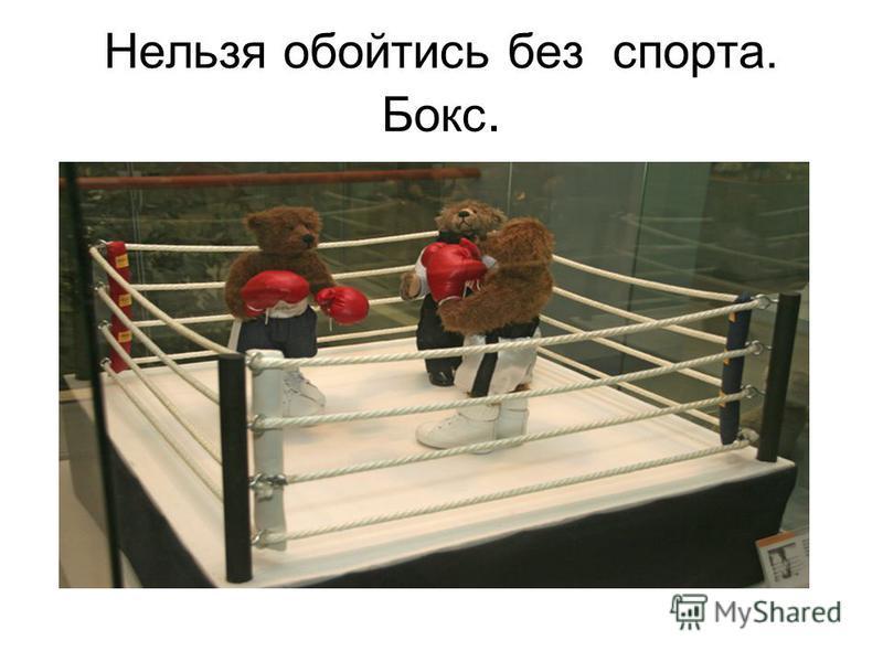 Нельзя обойтись без спорта. Бокс.