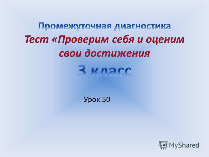 Урок 50