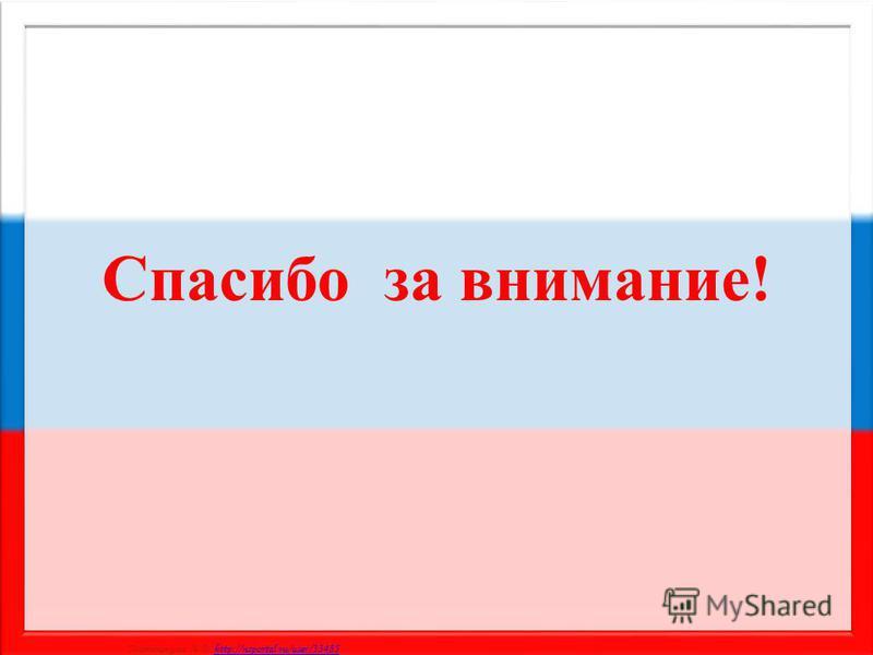 Матюшкина А.В. http://nsportal.ru/user/33485http://nsportal.ru/user/33485 Спасибо за внимание!