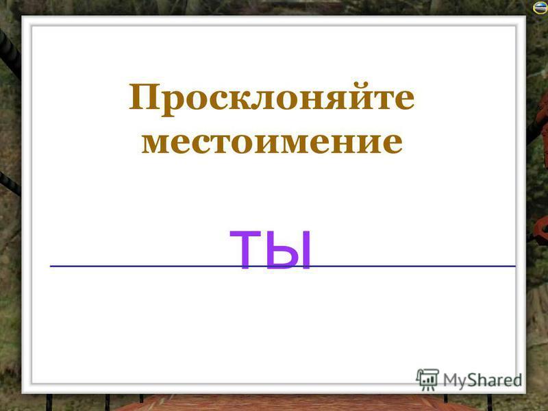 Он – мной – 3 л., и.п. 1 л., и.п. 1 л.,т.п. я – Запиши лицо и падеж выписанных местоимений