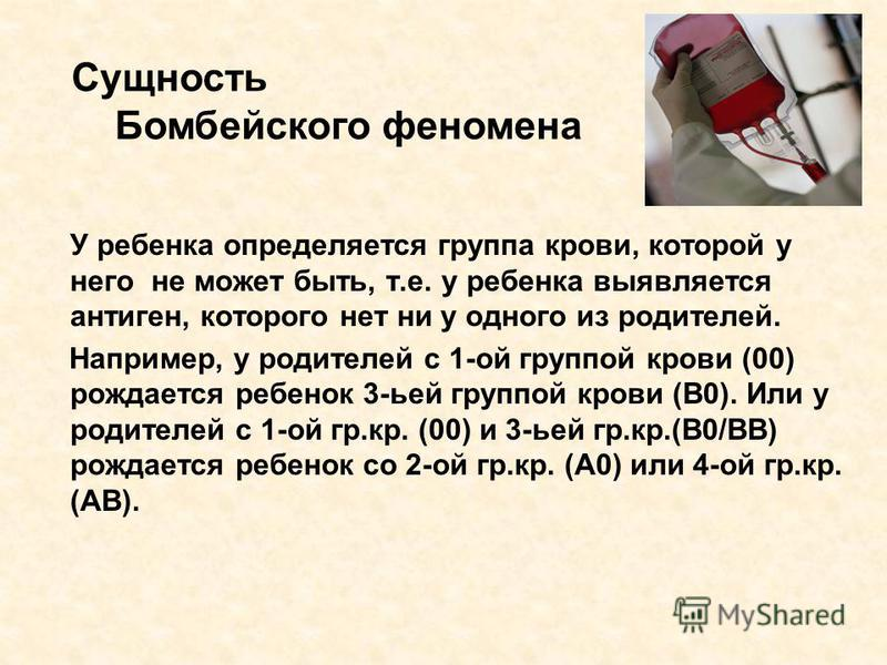 У ребенка определяется группа крови, которой у него не может быть, т.е. у ребенка выявляется антиген, которого нет ни у одного из родителей. Например, у родителей c 1-ой группой крови (00) рождается ребенок 3-ьей группой крови (В0). Или у родителей с