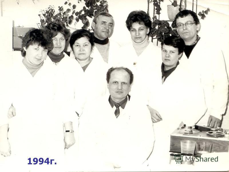 1994 г.