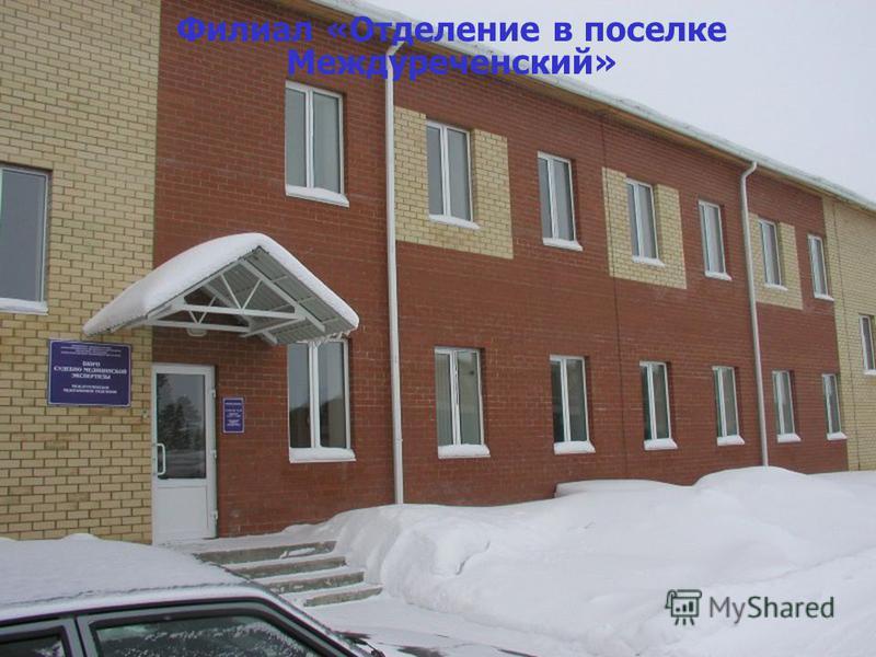 Филиал «Отделение в поселке Междуреченский»