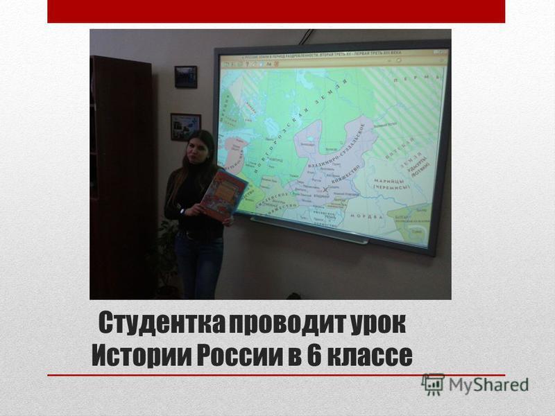 Студентка проводит урок Истории России в 6 классе