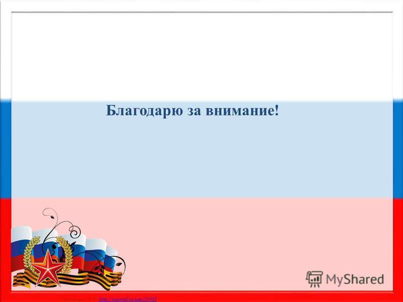 Матюшкина А.В. http://nsportal.ru/user/33485http://nsportal.ru/user/33485 Благодарю за внимание!