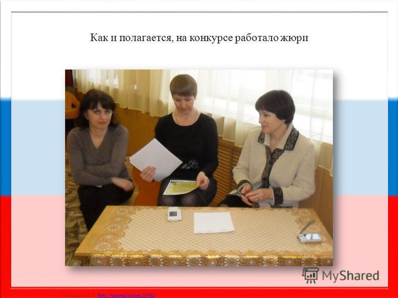 Матюшкина А.В. http://nsportal.ru/user/33485http://nsportal.ru/user/33485 Как и полагается, на конкурсе работало жюри