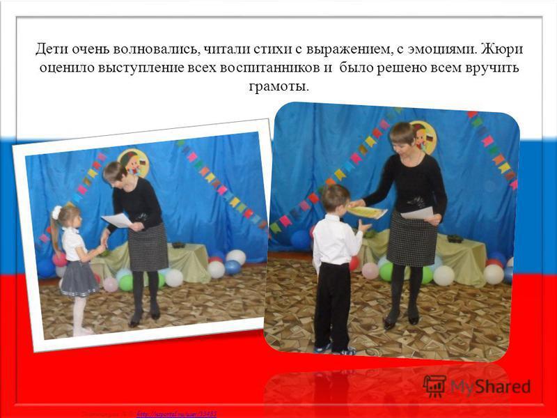 Матюшкина А.В. http://nsportal.ru/user/33485http://nsportal.ru/user/33485 Дети очень волновались, читали стихи с выражением, с эмоциями. Жюри оценило выступление всех воспитанников и было решено всем вручить грамоты.
