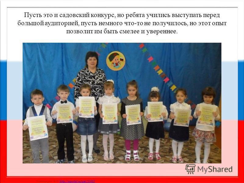 Матюшкина А.В. http://nsportal.ru/user/33485http://nsportal.ru/user/33485 Пусть это и садовский конкурс, но ребята учились выступать перед большой аудиторией, пусть немного что-то не получилось, но этот опыт позволит им быть смелее и увереннее.