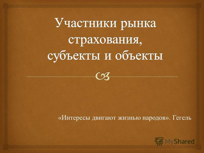 « Интересы двигают жизнью народов ». Гегель « Интересы двигают жизнью народов ». Гегель