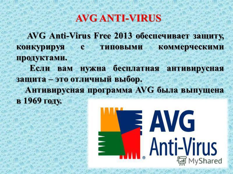 AVG Anti-Virus Free 2013 обеспечивает защиту, конкурируя с типовыми коммерческими продуктами. AVG Anti-Virus Free 2013 обеспечивает защиту, конкурируя с типовыми коммерческими продуктами. Если вам нужна бесплатная антивирусная защита – это отличный в