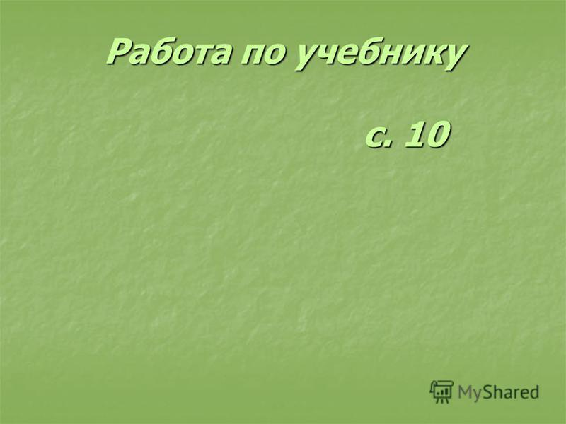 Работа по учебнику с. 10